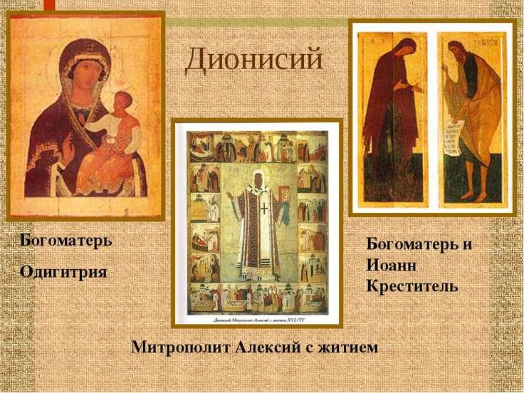 Дионисий Богоматерь Одигитрия Митрополит Алексий с житием Богоматерь и Иоанн ...