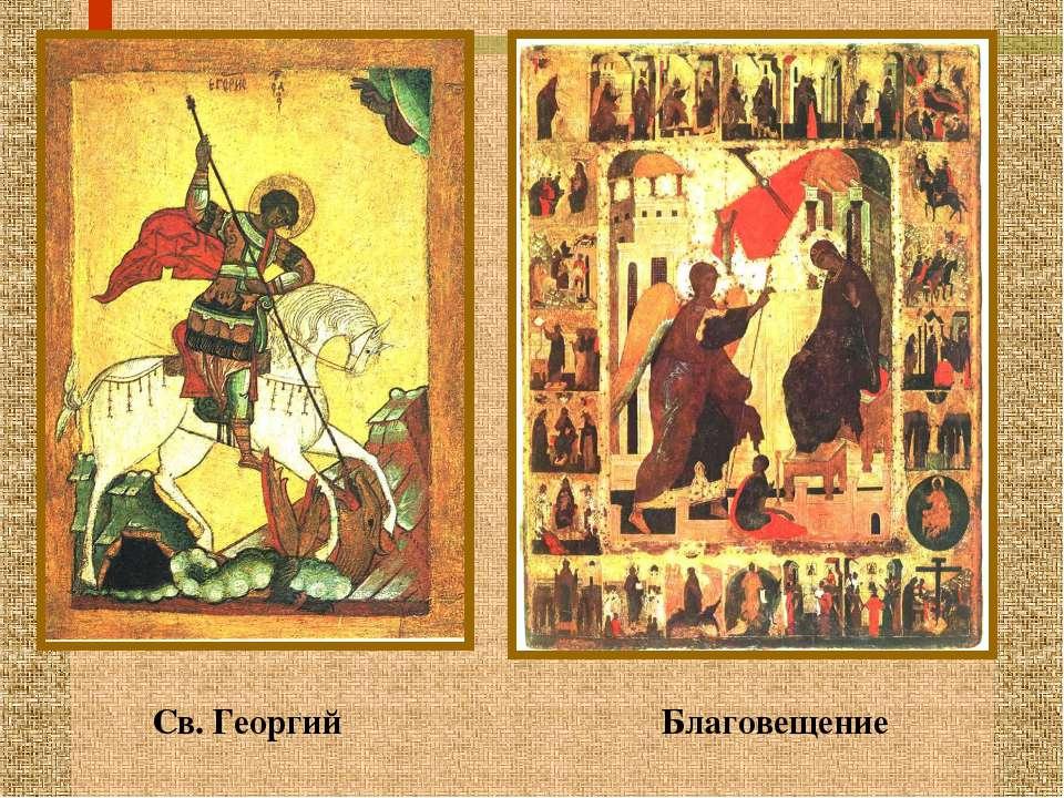 Св. Георгий Благовещение