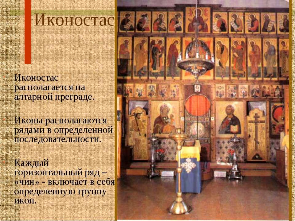 Иконостас Иконостас располагается на алтарной преграде. Иконы располагаются р...