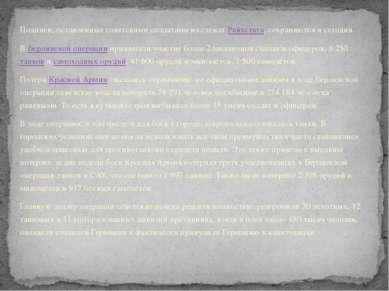 Подписи, оставленные советскими солдатами на стенах Рейхстага, сохраняются и ...
