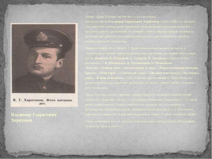 Владимир Гаврилович Харитонов Песню «День Победы» любят все — и стар и млад. ...