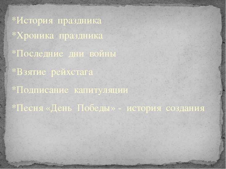 *История праздника *Хроника праздника *История праздника *Хроника праздника *...