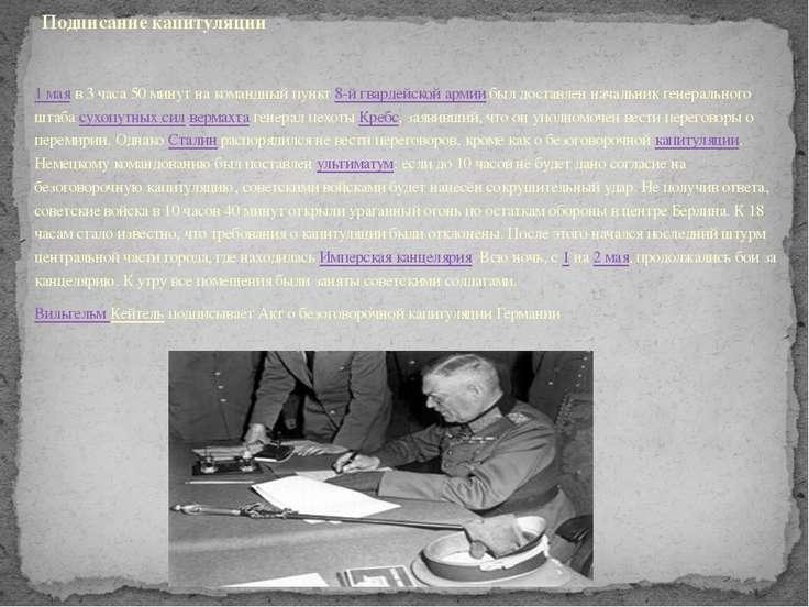 Подписание капитуляции 1 мая в 3 часа 50 минут на командный пункт 8-й гвардей...