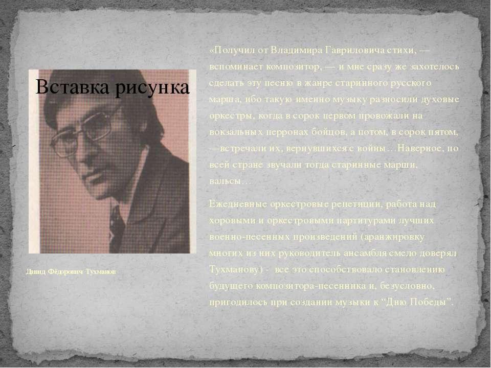 Давид Фёдорович Тухманов «Получил от Владимира Гавриловича стихи, — вспоминае...