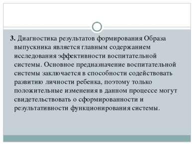 3. Диагностика результатов формирования Образа выпускника является главным со...