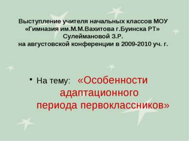 Выступление учителя начальных классов МОУ «Гимназия им.М.М.Вахитова г.Буинска...