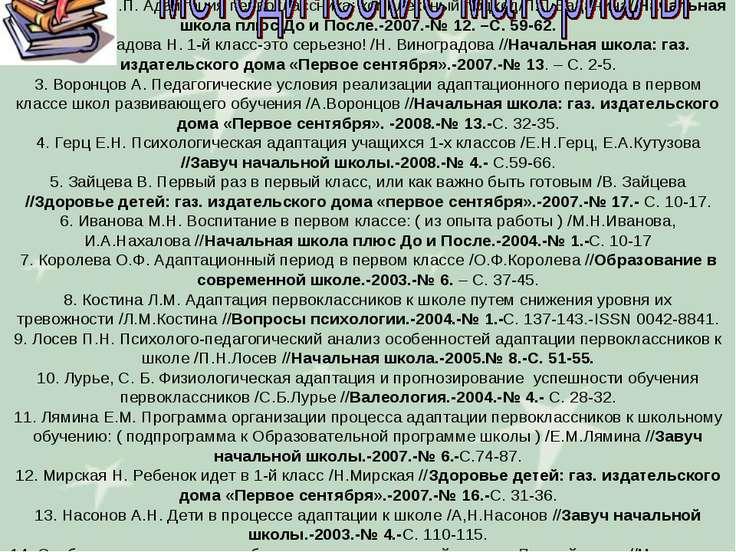 Статьи 1. Баданина Л.П. Адаптация первоклассника: комплексный подход/Л.П.Бада...