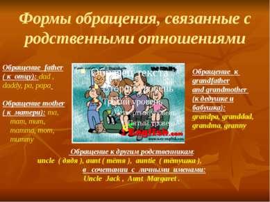 Формы обращения, связанные с родственными отношениями Обращение father ( к от...