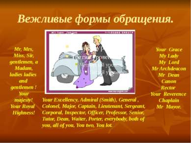 Вежливые формы обращения. Mr, Mrs, Miss, Sir, gentlemen, a Madam, ladies ladi...
