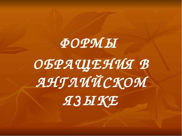 ФОРМЫ ОБРАЩЕНИЯ В АНГЛИЙСКОМ ЯЗЫКЕ