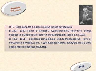 Н.Н. Носов родился в Киеве в семье актёра-эстрадника. В 1927—1929 учился в Ки...