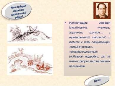 Иллюстрации Алексея Михайловича «нежные, лиричные, хрупкие… с трогательной те...