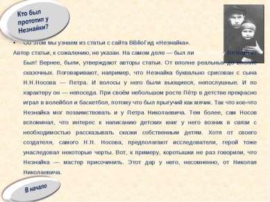 Об этом мы узнаем из статьи с сайта BiblioГид «Незнайка». Автор статьи, к сож...