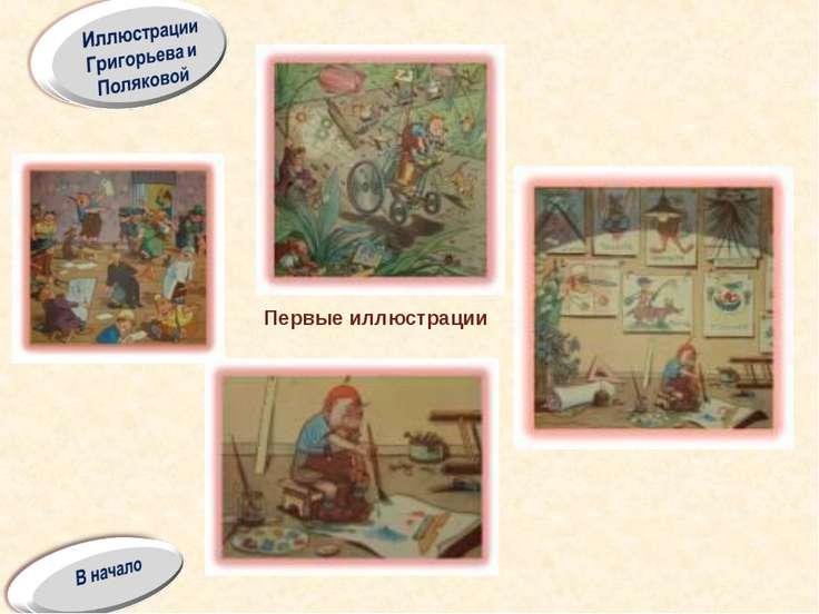 Первые иллюстрации