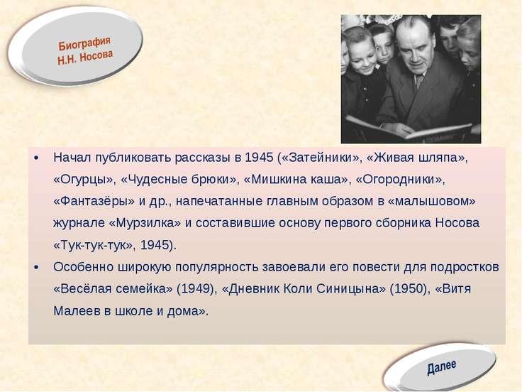 Начал публиковать рассказы в 1945 («Затейники», «Живая шляпа», «Огурцы», «Чуд...