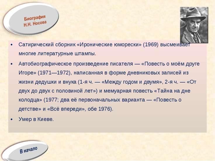 Сатирический сборник «Иронические юморески» (1969) высмеивает многие литерату...
