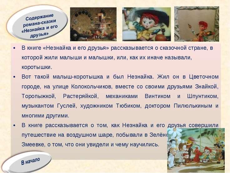 В книге «Незнайка и его друзья» рассказывается о сказочной стране, в которой ...