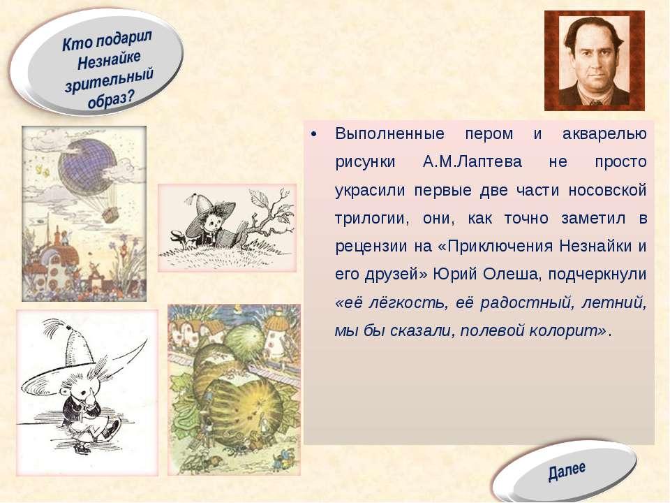 Выполненные пером и акварелью рисунки А.М.Лаптева не просто украсили первые д...