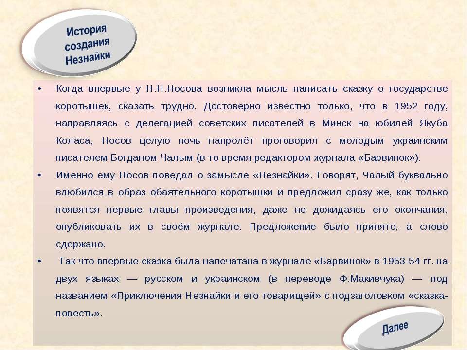 Когда впервые у Н.Н.Носова возникла мысль написать сказку о государстве корот...
