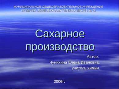 Сахарное производство Автор: Чунихина Елена Ивановна, учитель химии. МУНИЦИПА...