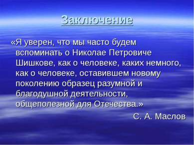 Заключение «Я уверен, что мы часто будем вспоминать о Николае Петровиче Шишко...