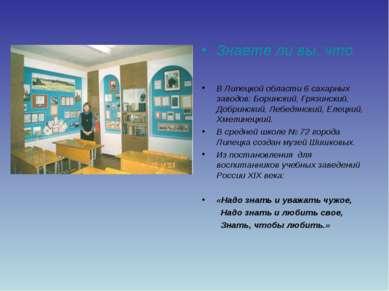 Знаете ли вы, что В Липецкой области 6 сахарных заводов: Боринский, Грязински...