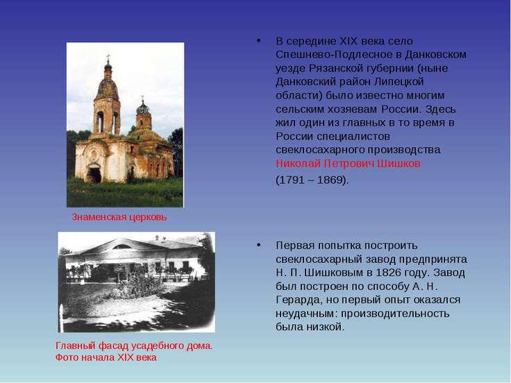В середине XIX века село Спешнево-Подлесное в Данковском уезде Рязанской губе...