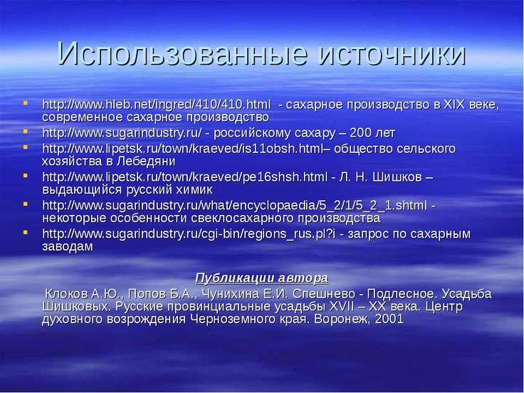Использованные источники http://www.hleb.net/ingred/410/410.html - cахарное п...