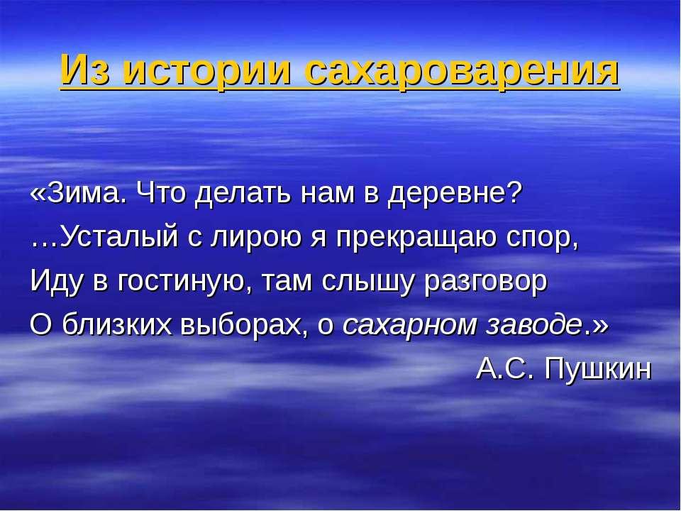 Из истории сахароварения «Зима. Что делать нам в деревне? …Усталый с лирою я ...