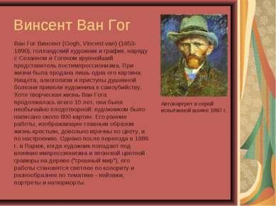 Винсент Ван Гог Ван Гог Винсент (Gogh, Vincent van) (1853-1890), голландский ...