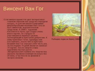 Винсент Ван Гог Если импрессионистов цвет интересовал главным образом как сре...