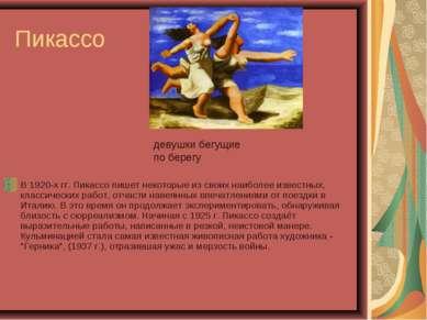 Пикассо В 1920-х гг. Пикассо пишет некоторые из своих наиболее известных, кла...