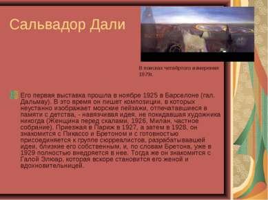 Сальвадор Дали Его первая выставка прошла в ноябре 1925 в Барселоне (гал. Дал...