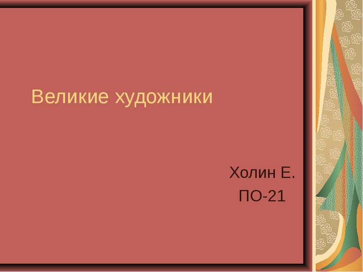 Великие художники Холин Е. ПО-21