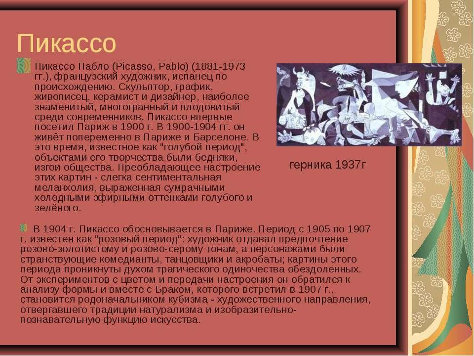 Пикассо Пикассо Пабло (Picasso, Pablo) (1881-1973 гг.), французский художник,...