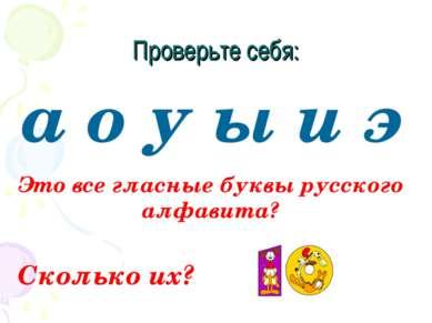 Проверьте себя: а о у ы и э Это все гласные буквы русского алфавита? Сколько их?