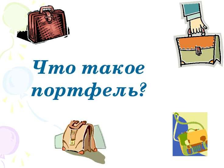 Что такое портфель?