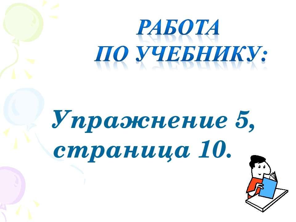 Упражнение 5, страница 10.