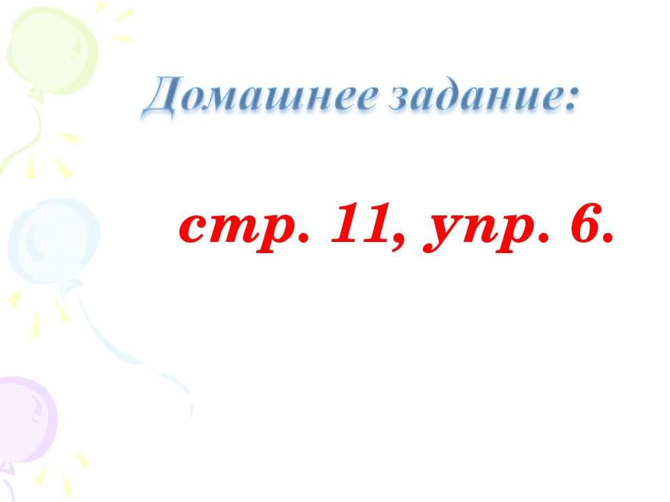 стр. 11, упр. 6.