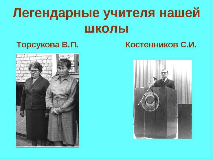 Легендарные учителя нашей школы Торсукова В.П. Костенников С.И.