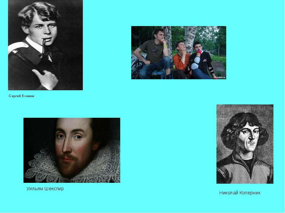 Уильям Шекспир Николай Коперник