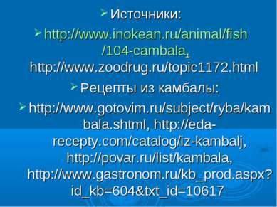Источники: http://www.inokean.ru/animal/fish/104-cambala, http://www.zoodrug....