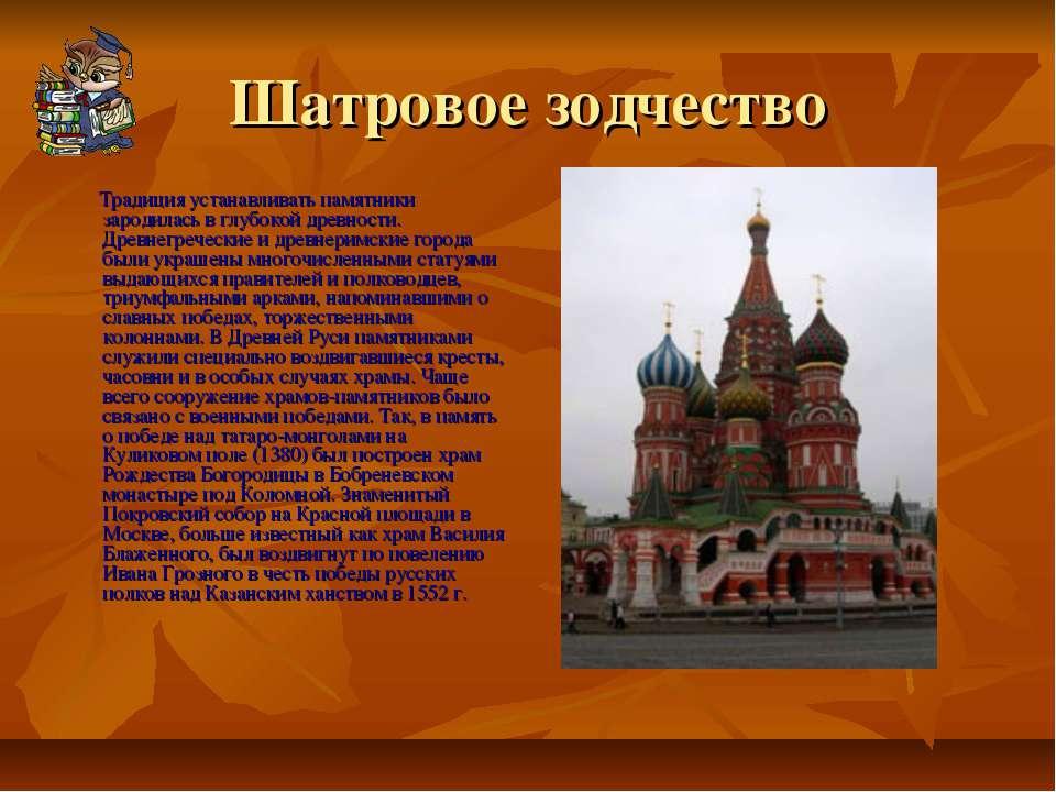 Шатровое зодчество Традиция устанавливать памятники зародилась в глубокой дре...