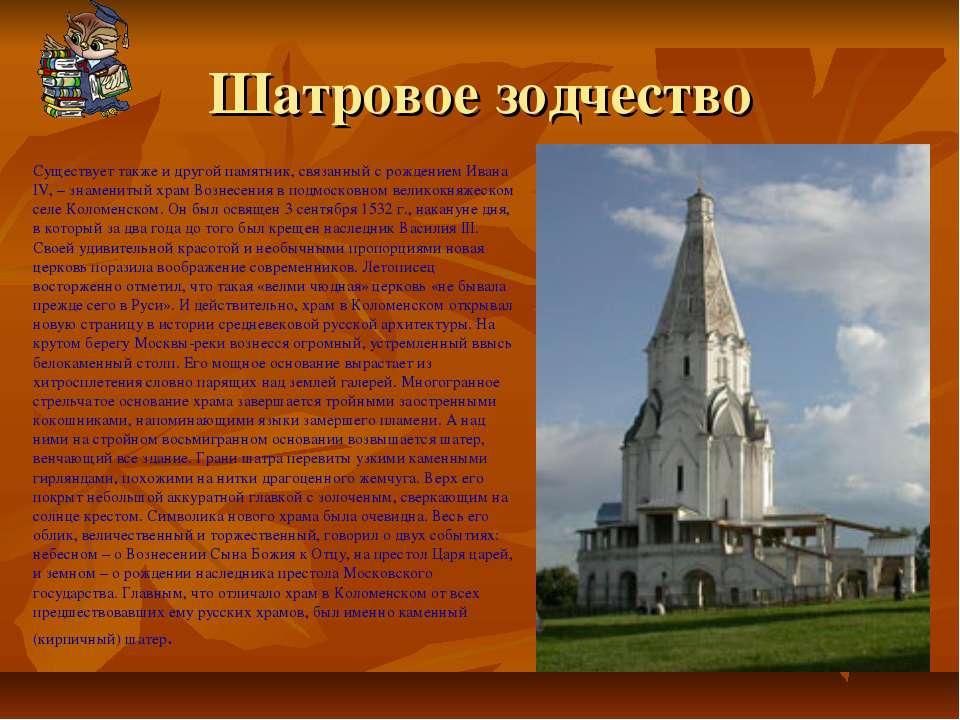 Шатровое зодчество Существует также и другой памятник, связанный с рождением ...