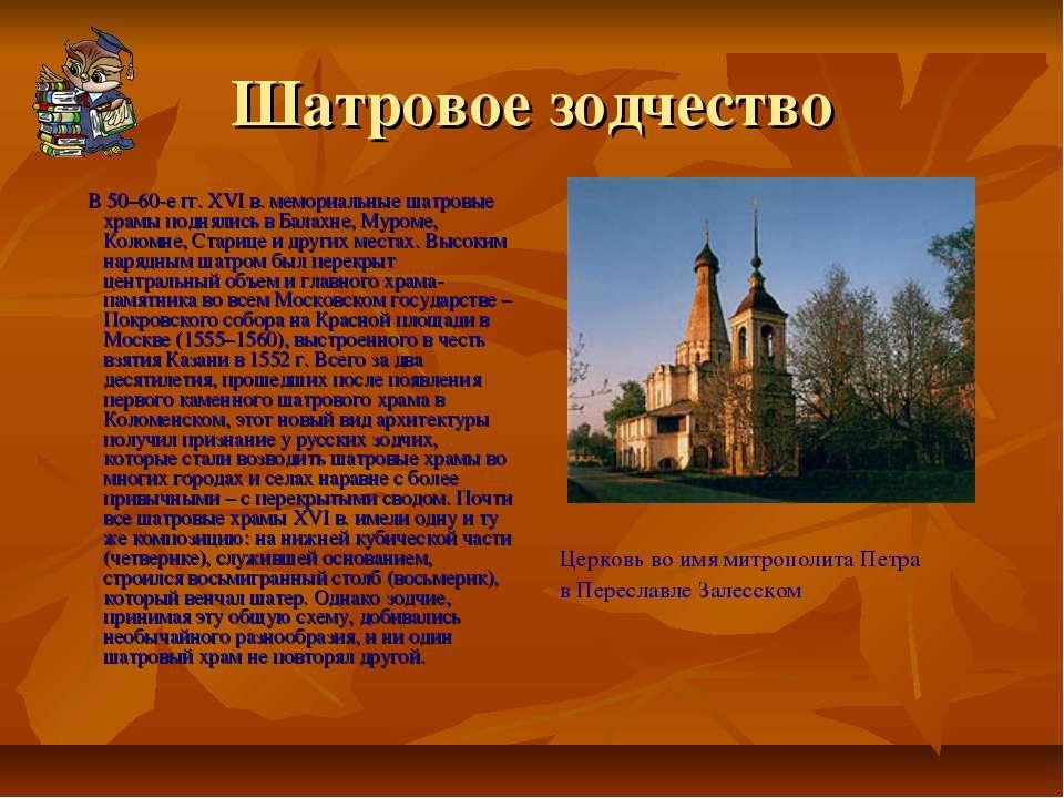 Шатровое зодчество В 50–60-е гг. XVI в. мемориальные шатровые храмы поднялись...