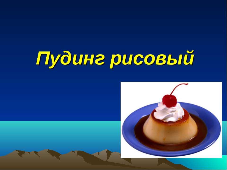 Пудинг рисовый