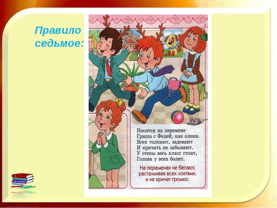Картинки правила для школы в стихах