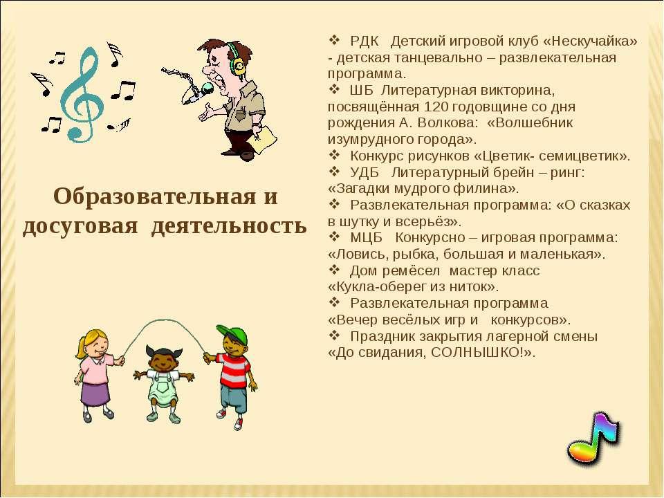 Образовательная и досуговая деятельность РДК Детский игровой клуб «Нескучайка...
