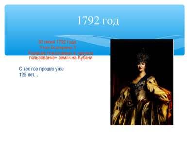 1792 год 30 июня 1792 года Указ Екатерины II Казакам пожалованы в «вечное пол...