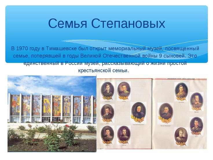 Семья Степановых В 1970 году в Тимашевске был открыт мемориальный музей, посв...